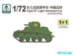 TYPE 97 LIGHT TANK (1KIT)