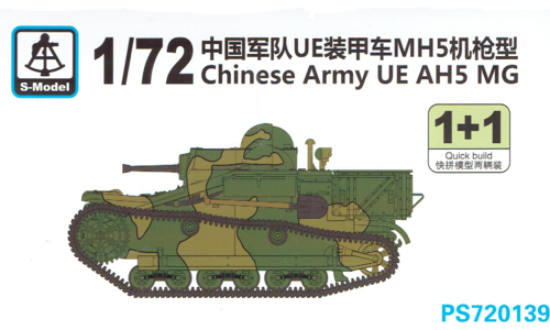 UE CHINESE ARMY MG (1 KIT)